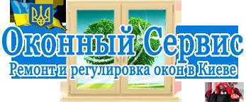Оконный Сервис Logo